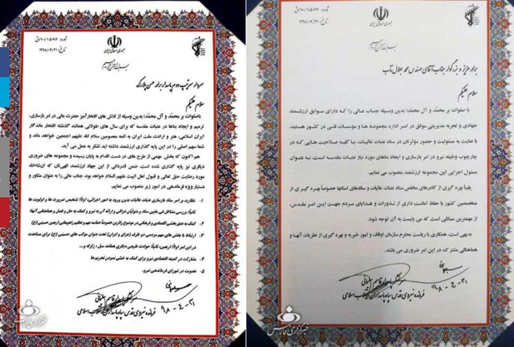 Transcript of Soleimani's letter appointing Hassan Polarak