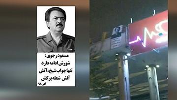 Tehran – Tavanir Bridge – December 8, 2019