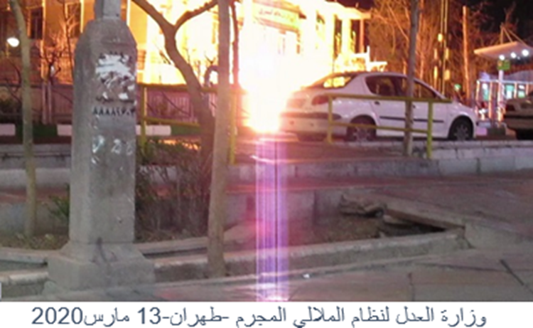 "Iranian regime's Ministry of ""Justice""-Tehran,"