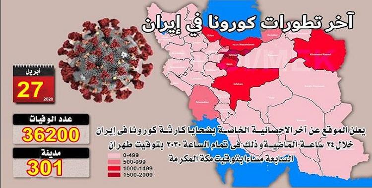 Iran: Coronavirus Update, Over 36,200 Deaths, April 27, 2020, 6:00 PM CEST