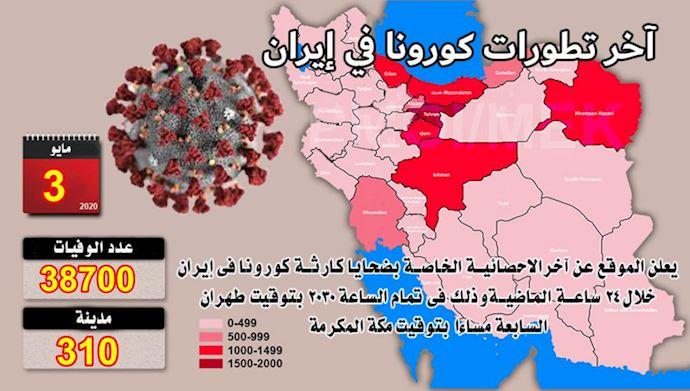Iran: Coronavirus Death Toll in 310 Cities Exceeds 38,700