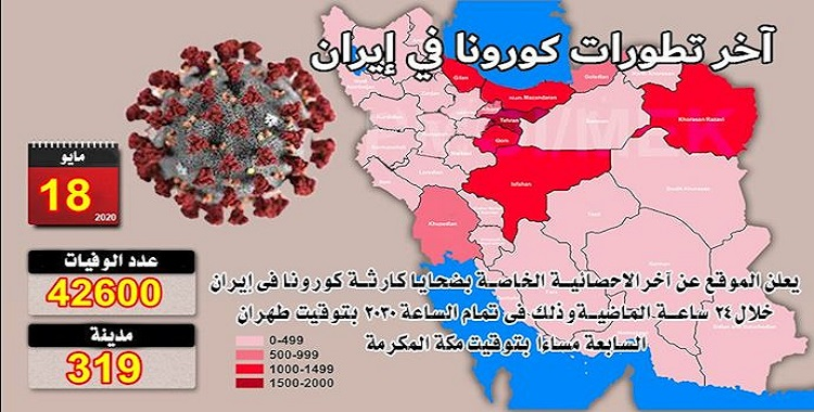Iran: Coronavirus Update, Over 42,600 Deaths, May 18, 2020, 6:00 PM CEST