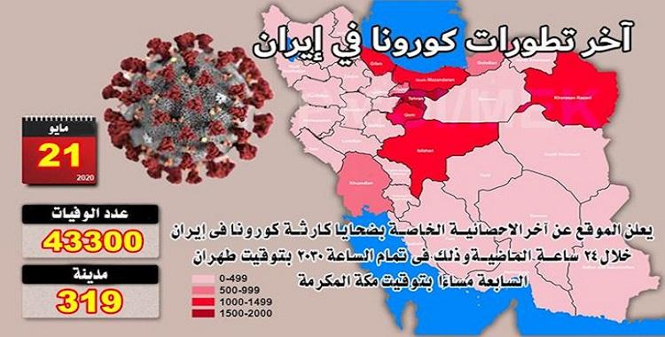 Iran: Coronavirus Update, Over 43,300 Deaths, May 21, 2020, 6:00 PM CEST
