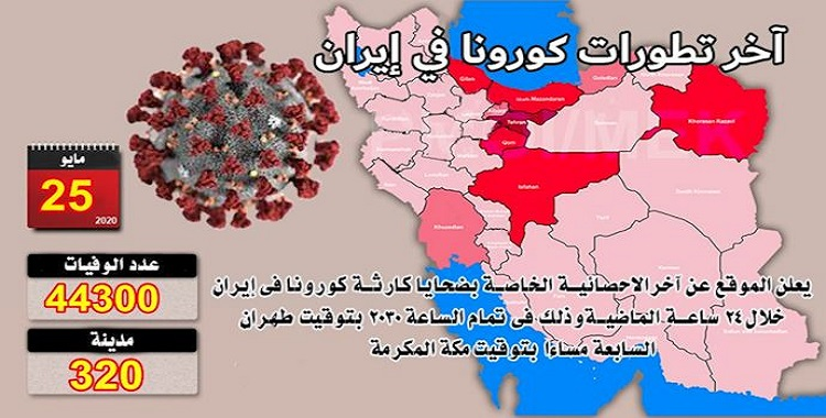 Iran: Coronavirus Update, Over 44,300 Deaths, May 25, 2020, 6:00 PM CEST