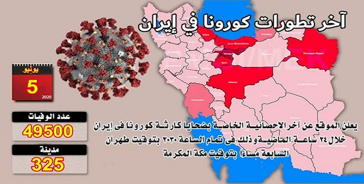 https://www.ncr-iran.org/en/ncri-statements/statement-human-rights/iran-coronavirus-death-toll-in-325-cities-is-more-than-49500/