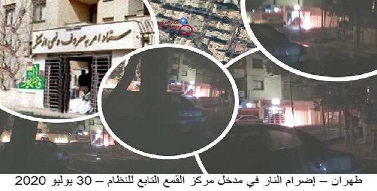 Karaj – Torching terrorist recruiting and training center – July 30, 2020