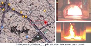 A Machad et Ispahan, de jeunes insurgés visent des centres de répression et de terrorisme