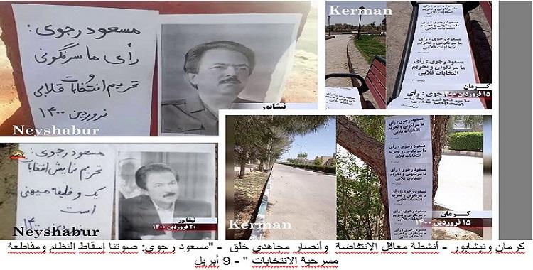 Iran – Resistance Units, MEK Supporters Urge Boycotting Regime's Sham Election