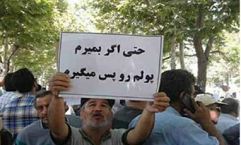 Iran: Protests Against the Clerical Regime's Crimes and Plunder