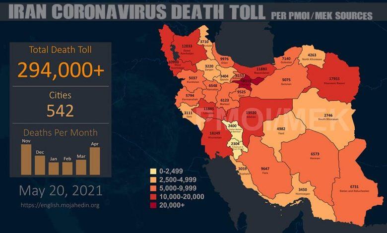Iran: Coronavirus Death Toll in 542 Cities Exceeds 294,800