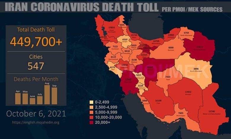 Iran: Coronavirus Death Toll Surpasses 449,700